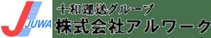 十和運送グループ 株式会社アルワーク